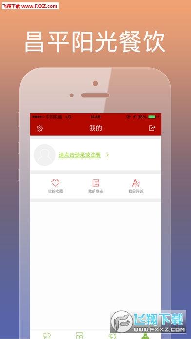 昌平阳光餐饮app截图0