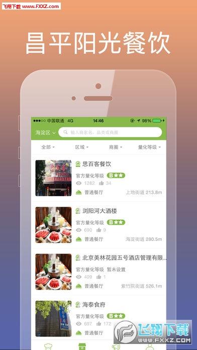 昌平阳光餐饮app截图2