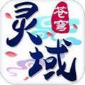 灵域苍穹手游安卓版 1.0