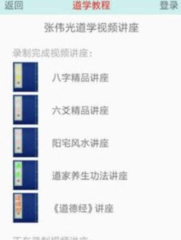 2018狗年生肖运程app截图0