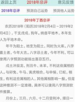 2018狗年生肖运程app截图2