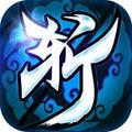 一剑斩仙官官网版 1.0
