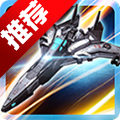 银河大作战安卓版v1.04