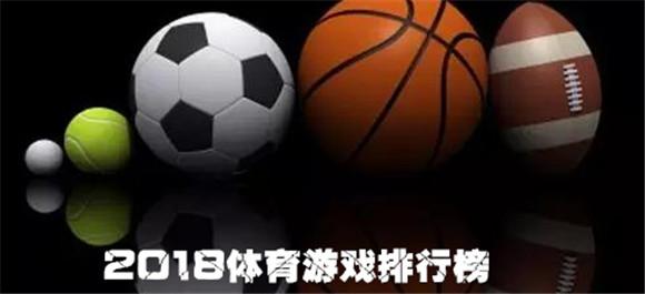 2018体育游戏大全_2018体育游戏推荐