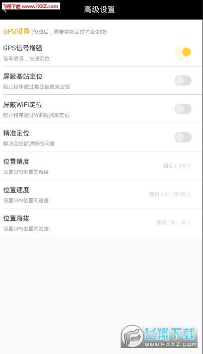 位移空间手机appV1.5.1.3免root版截图1