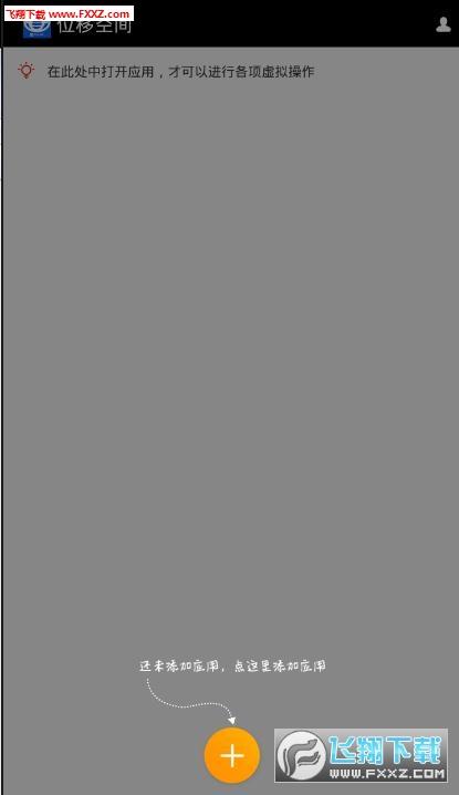 位移空间激活码破解版appV1.5.1.3免费版截图2