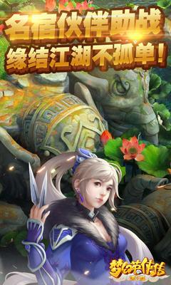 梦幻英侠传满V官网版截图2