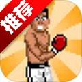职业拳击手无限金币版