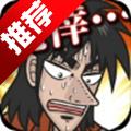人生逆转游戏中文版 v1.1
