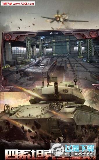 天天坦克大战h5手游截图0