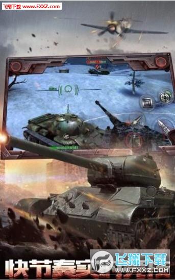 天天坦克大战h5手游截图1