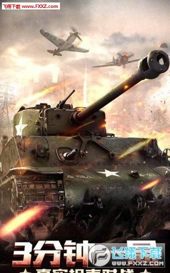 天天坦克大战h5手游截图3
