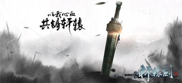 轩辕剑龙舞云山合集