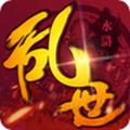 乱世水浒手机版中文版