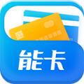 能卡app 官方版