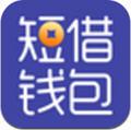 短借钱包app