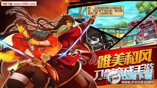 刀剑男神手游安卓版截图3