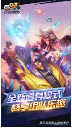 QQ飞车手游踢人至尊版v3.5截图1