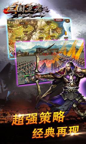 三国王者乱世之战安卓版截图0