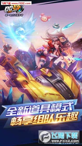 QQ飞车手游无限金币钻石版截图2
