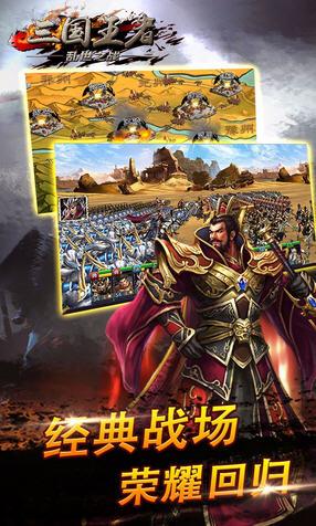三国王者乱世之战变态版截图2