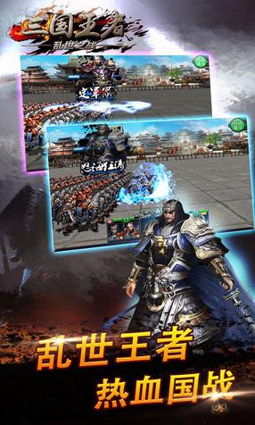 三国王者乱世之战变态版截图3