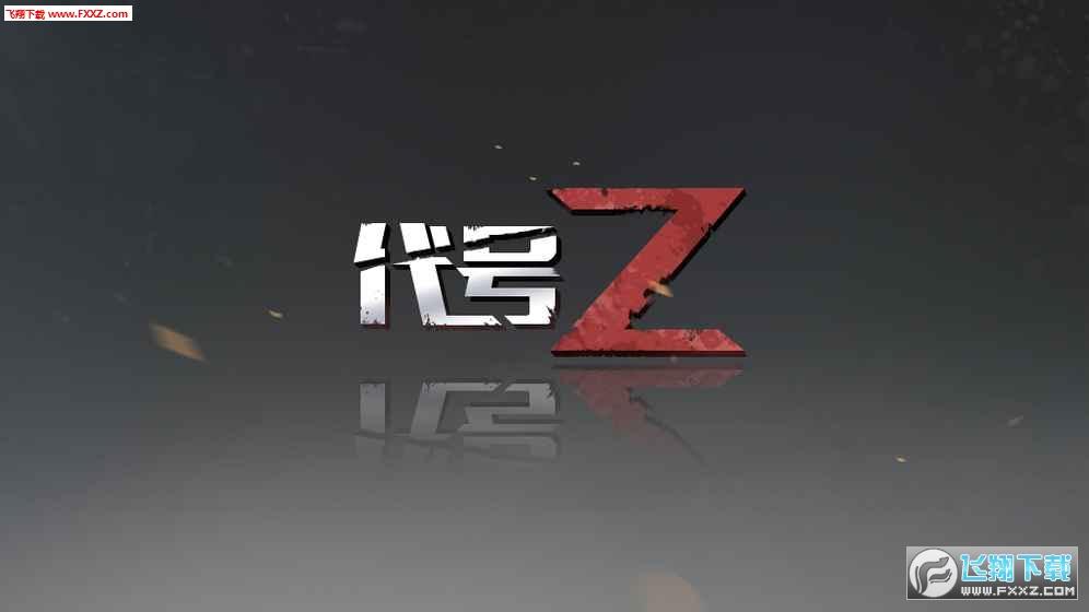 代号Z游戏v1.0.5截图0