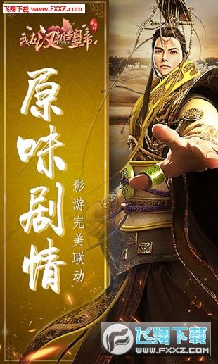 我在汉朝当皇帝手游1.0.0截图1