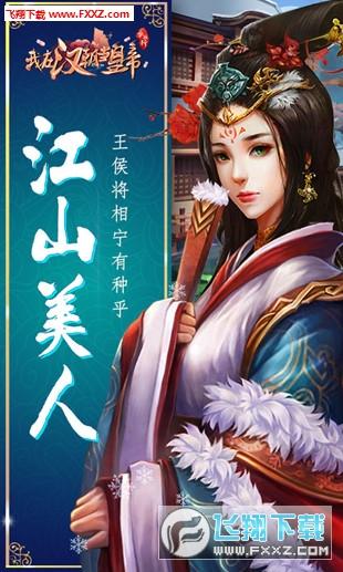 我在汉朝当皇帝手游1.0.0截图2