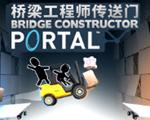 传送门3中文版
