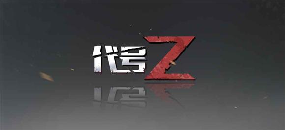 代号Z手游