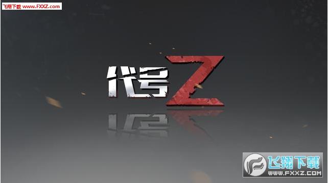 天之游代号Z破解版v1.3截图0
