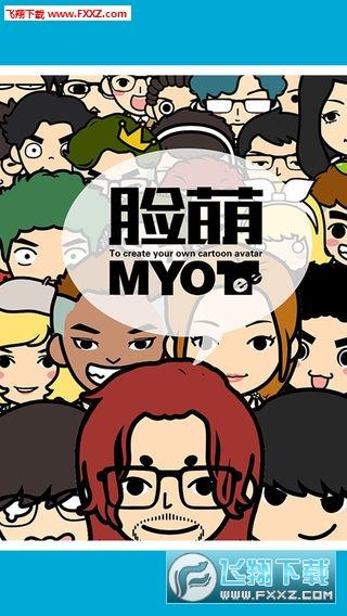 MYOTee脸萌卡通头像制作app截图2
