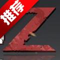 代号Z天之游官方版 v2.0