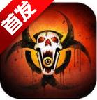 无主之地丧尸黎明手游最新版 v3.7