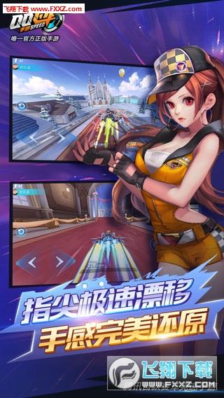 QQ飞车车辆隐身辅助v2.5截图2