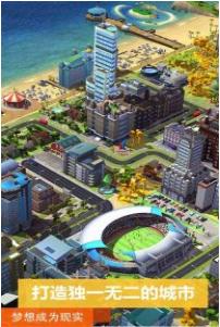 模拟城市我是市长v0.12无限建造版截图0