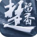 楚留香网易官方版