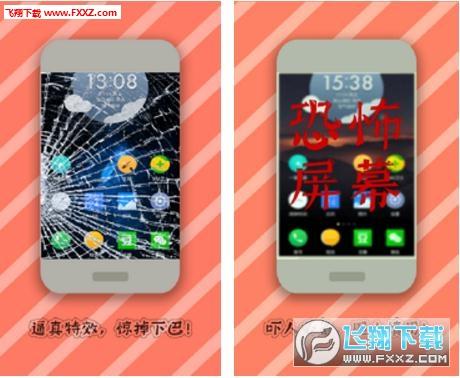 屏幕碎了appV2.1.0官方手机版截图1