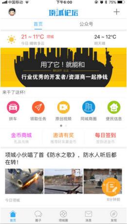 项城论坛app1.0.5截图0