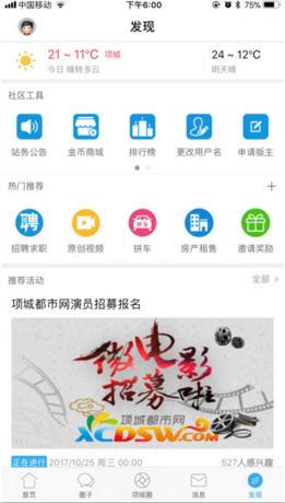 项城论坛app1.0.5截图3