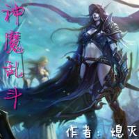 神魔乱斗1.0.2正式版(附隐藏英雄攻略秘籍)