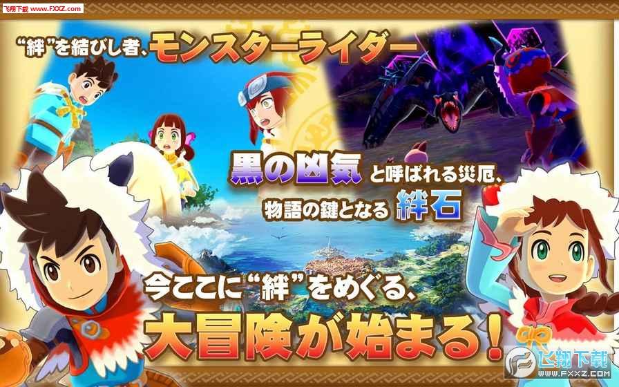 怪物猎人物语安卓汉化版1.1.01截图1
