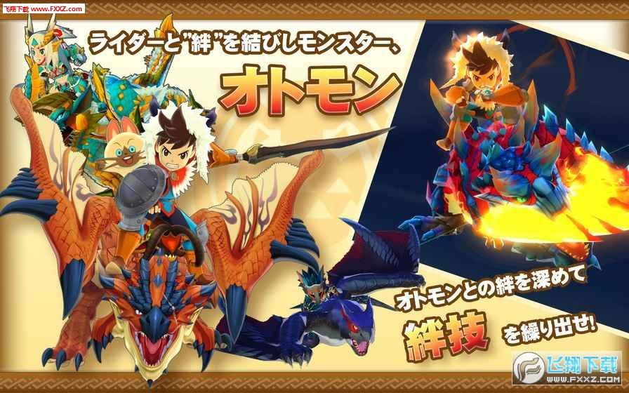 怪物猎人物语安卓汉化版1.1.01截图2