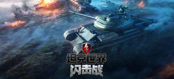 坦克世界闪击战合集