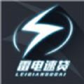 雷电速贷app