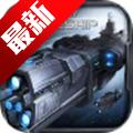 银河战舰无限星域版 1.1