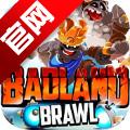 迷失之地乱斗(Badland Brawl)手游 1.0