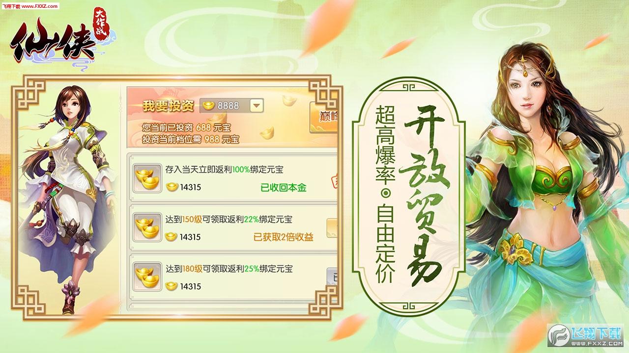 仙侠大作战官方手游0.2.1截图0