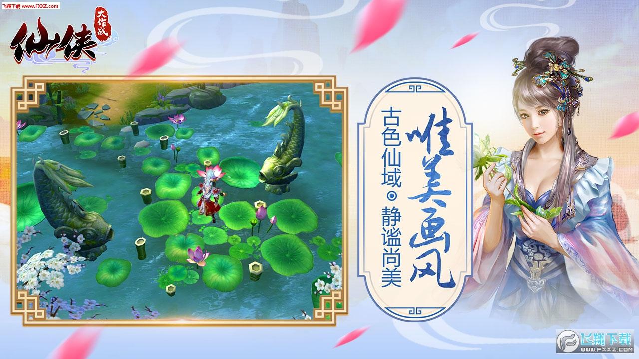仙侠大作战官方手游0.2.1截图1